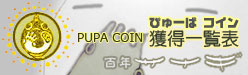 PUPA COIN